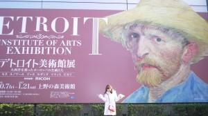 【City取材】ピカソ、モネ、ゴッホと写真が撮れる!デトロイト美術館展