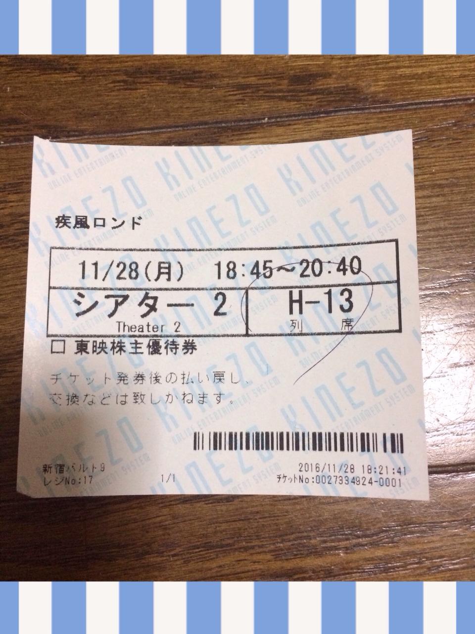 東野圭吾・笑撃サスペンス『疾風ロンド』
