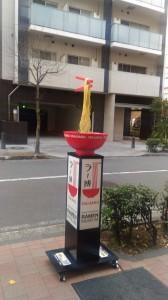 冬と言えばラーメン♪【新横浜】ラーメン博物館に行ってきました♪