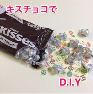 【キスチョコDIYチャレンジ】やってみました!