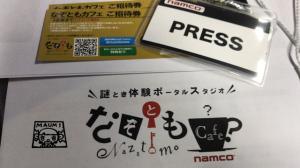 一足先に潜入レポ 「謎解き体験施設」が九州初上陸!!