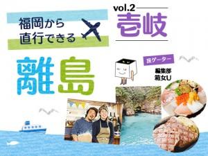 福岡から直行便で行ける離島第2弾は「壱岐」