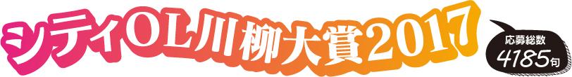 シティOL川柳大賞2017