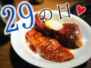 【29日は肉の日♡】お得な高級焼肉ランチはいかが♪