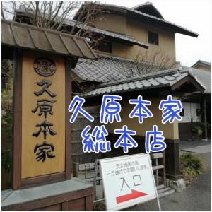 【久原本家】総本店は見て楽しい、食べて美味しい観光地☆