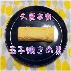 【久原本家】究極の玉子焼き!玉子焼きの素で簡単プロの味♡
