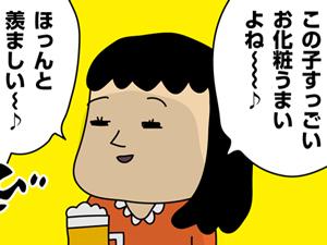 """合コンや飲み会で目撃! """"女同士の熾烈な争い"""""""