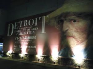 どこかで見たことあるものばかり!デトロイト美術館展【1月21日まで】