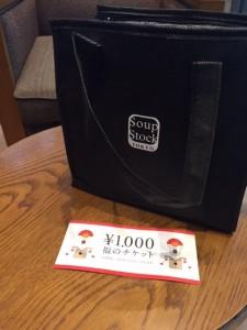 【福袋】1000円割引チケット付き★スープストックの福袋は今年も買い!