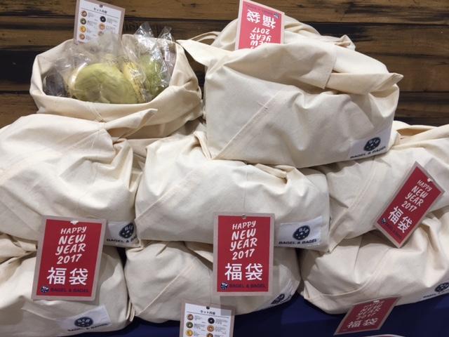 【福袋】1,000円で8種のベーグル入り♪BAGEL&BAGEL福袋