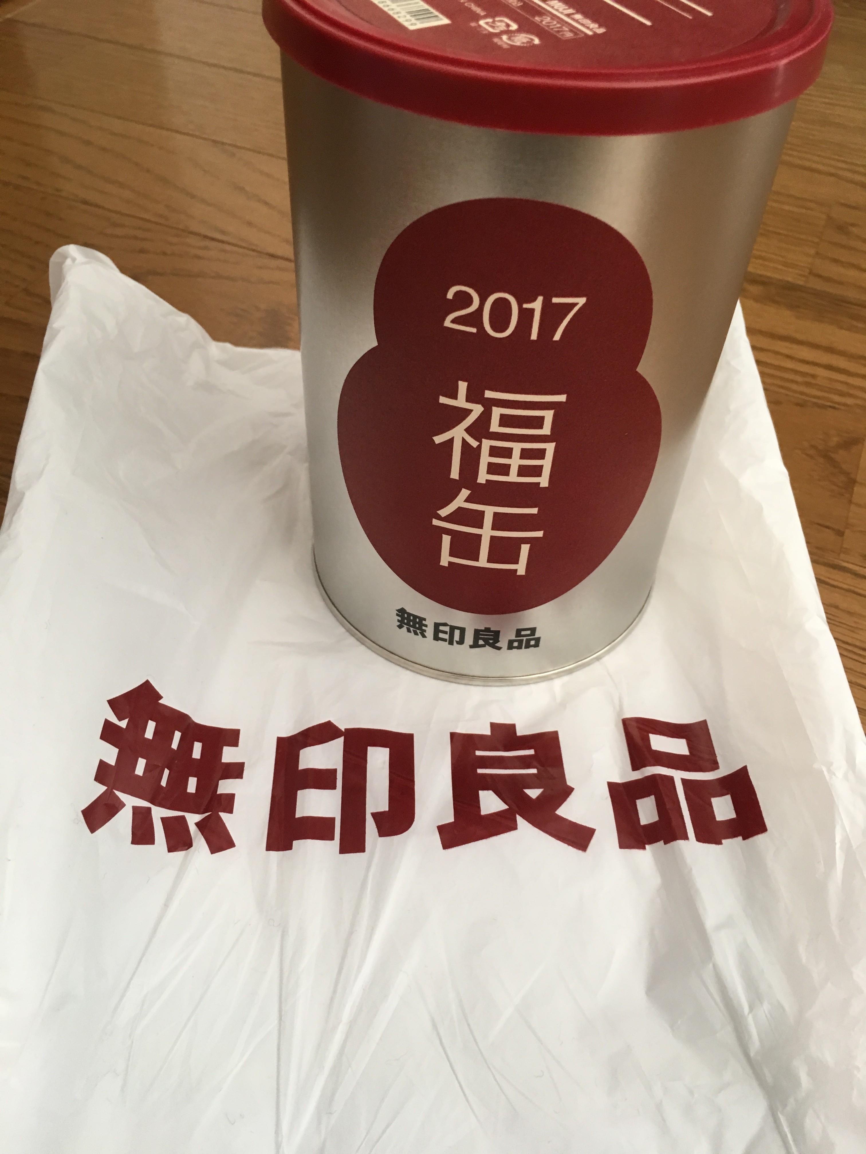 縁起物で幸福感♡2017円、無印良品の福缶♡