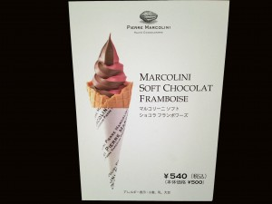 【バレンタイン】会場で食べれる限定ソフトクリーム