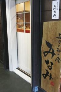 【0127街ネタ外観】みなみ