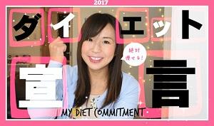 【今年の目標】2017年、痩せます!【ダイエット宣言】