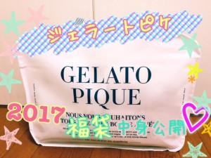 【福袋】コスパ◎!gelato pique福袋ネタバレ