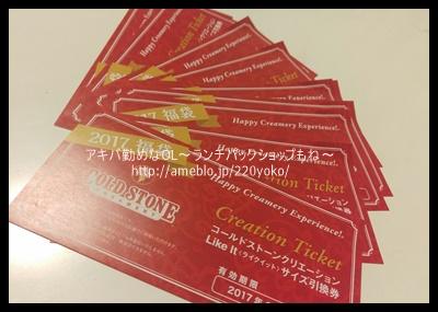 【福袋2017ネタバレ】コールドストーン 3000円