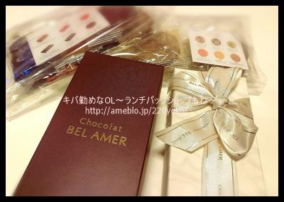 【福袋2017ネタバレ】ベルアメール 3240円