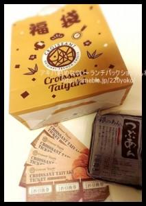 【福袋2017ネタバレ】銀のあん 2160円