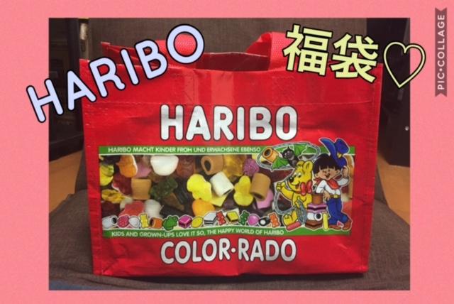 【福袋】ハリボーの福袋知ってる?