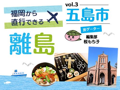 福岡から直行便で行ける離島第3弾は「五島市」