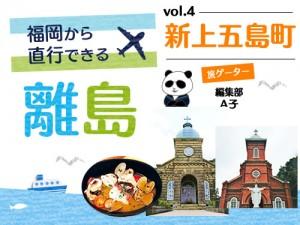 福岡から直行便で行ける離島第4弾は「新上五島町」