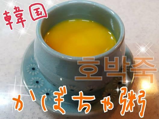 女性の味方㊙レシピ♥韓国かぼちゃ粥♥美肌・アンチエイジング・風邪予防!