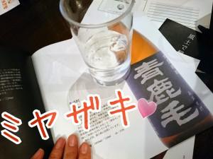 【焼酎日本一!】宮崎の食とお酒が今アツい♡