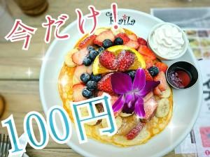 【100円パンケーキ】人気店の超得キャンペーンを見逃すな♡