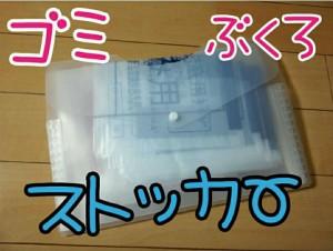 【100均】超便利!簡単ゴミ袋ストッカーを作ってみた☆