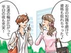 FP講座3級・14期生の募集スタート!