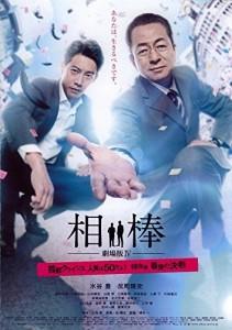 【映画】観て良かった!『相棒4/-劇場版IV』ドキドキ&感動のラスト!