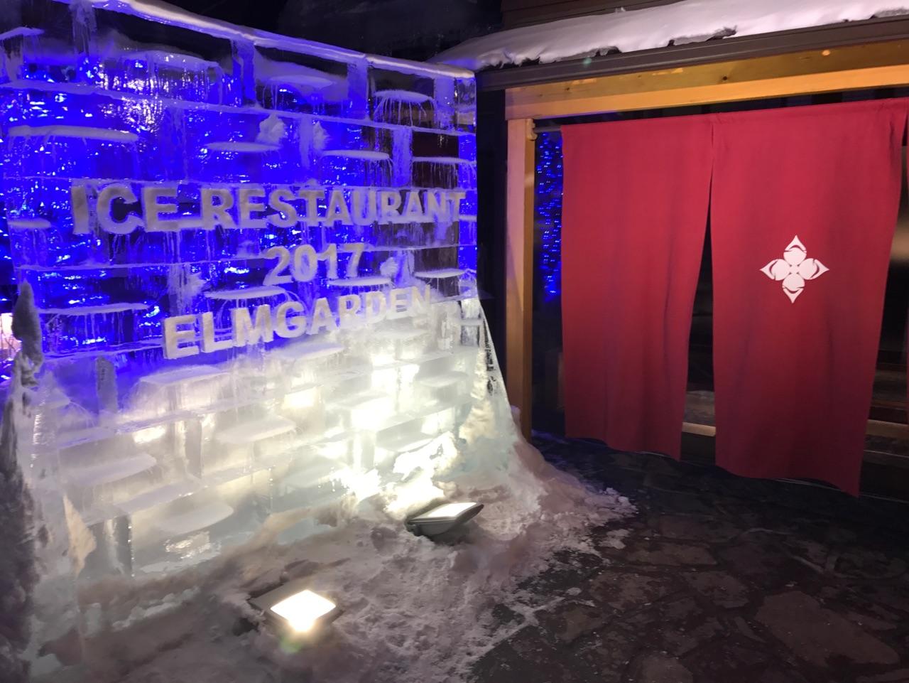 日本庭園に氷の茶室?!