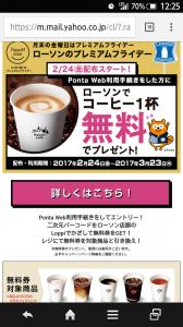 【プレミアムフライデー】ローソンコーヒー1杯無料券本日配布!