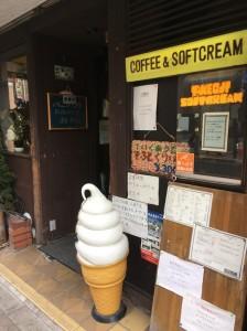 昭和の香り漂うレトロ喫茶でソフトクリーム@鶯谷&弘明寺