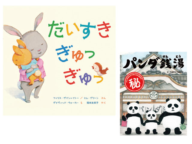 【vol.12 今回のお悩み】親子一緒に読めるおすすめ絵本が知りたい
