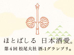 ほとばしる 日本酒愛。第4回 松尾大社 酒-1グランプリ®