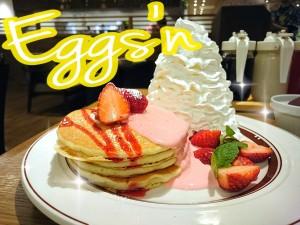 【期間限定】37歳はエッグスンのパンケーキが割引に♡
