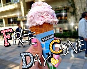 【だれでも無料】4月4日はあの店でアイスをもらっちゃおう♡