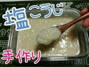 【自家製塩麹】で簡単発酵ライフ♪①仕込み編