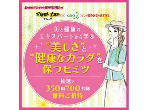 【参加者募集】お土産付きビューティーイベントに無料招待!