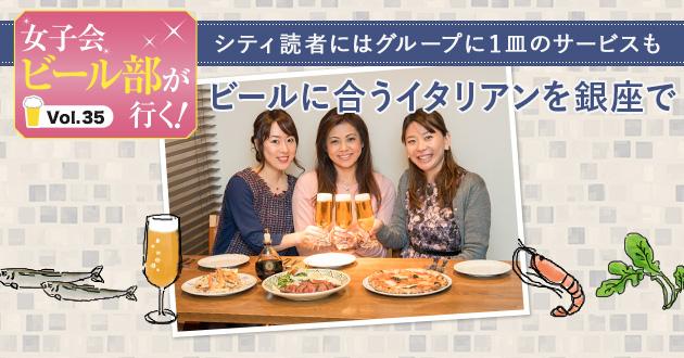 ビールに合うイタリアンを銀座で