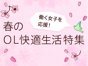 働く女子を応援!春のOL快適生活特集