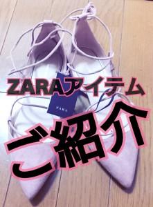 【買ってよかったZARAアイテム】トレンド春色☆もちろんピンク!