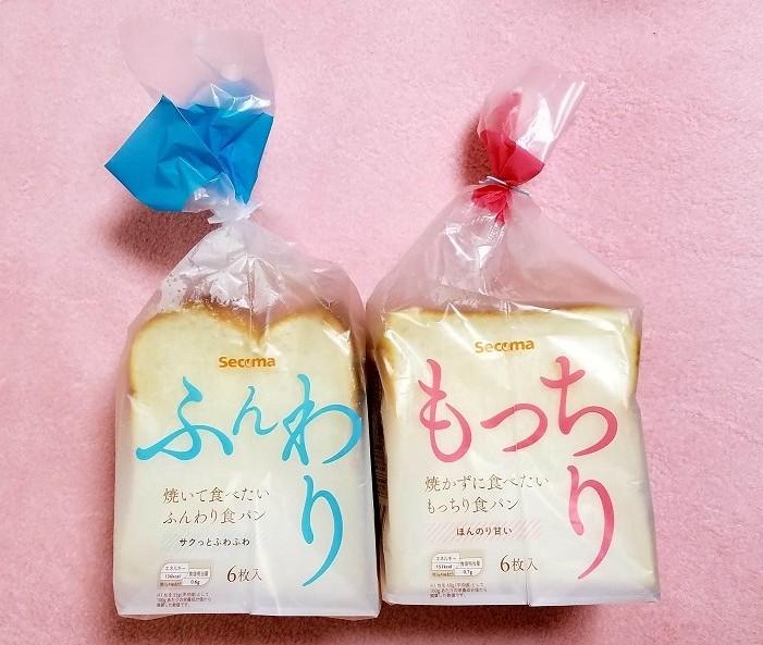 ★ふたつの食パン食べ比べ(セイコーマート編)★