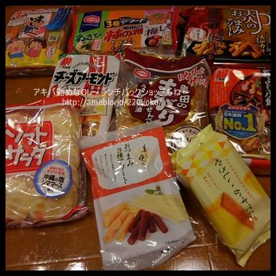 【福袋】ヨーカドー3/31発売!お菓子の福袋