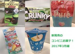 2017春の新発売コンビニお菓子、食べてみたよ♪