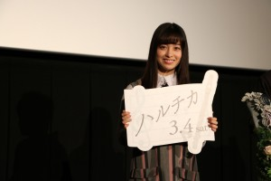 映画「ハルチカ」橋本環奈さん、Sexy Zone佐藤勝利さんが舞台挨拶