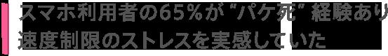 """スマホ利用者の65%が""""パケ死""""経験あり速度制限のストレスを実感していた"""