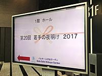【編集部ブログ<TOKYO>】蔵元のアツい思いと極上の日本酒が集まった、若手の夜明け2017