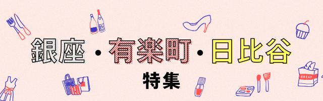 銀座・日比谷・有楽町特集